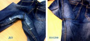 Штуковка джинсов