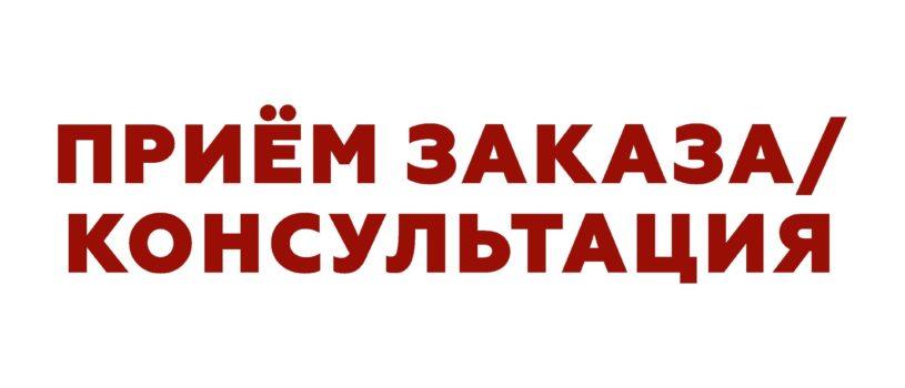 Приём заказов осуществляется по 8-913-511-0-511, в what's app/ viber/ telegram, в л/с Наталья Чевычелова