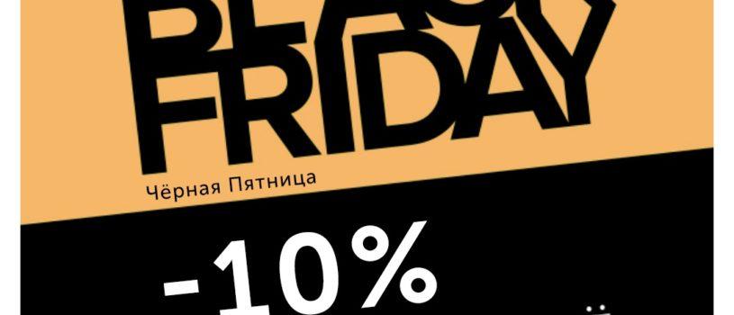 Успейте купить любимые товары с выгодой до 29 ноября на сайтеmarisport1.